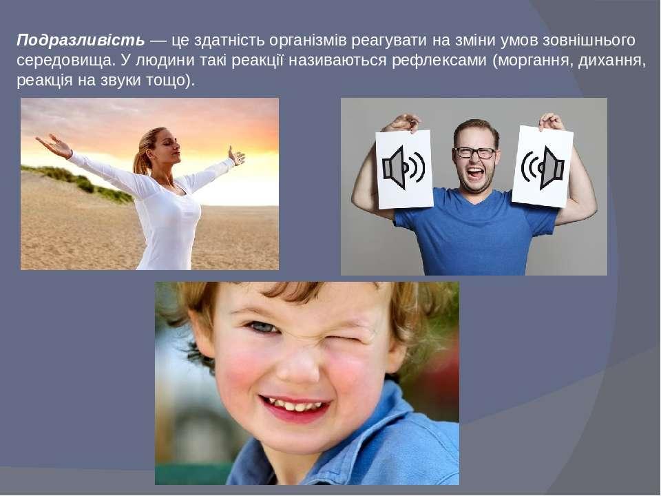 Подразливість — це здатність організмів реагувати на зміни умов зовнішнього с...