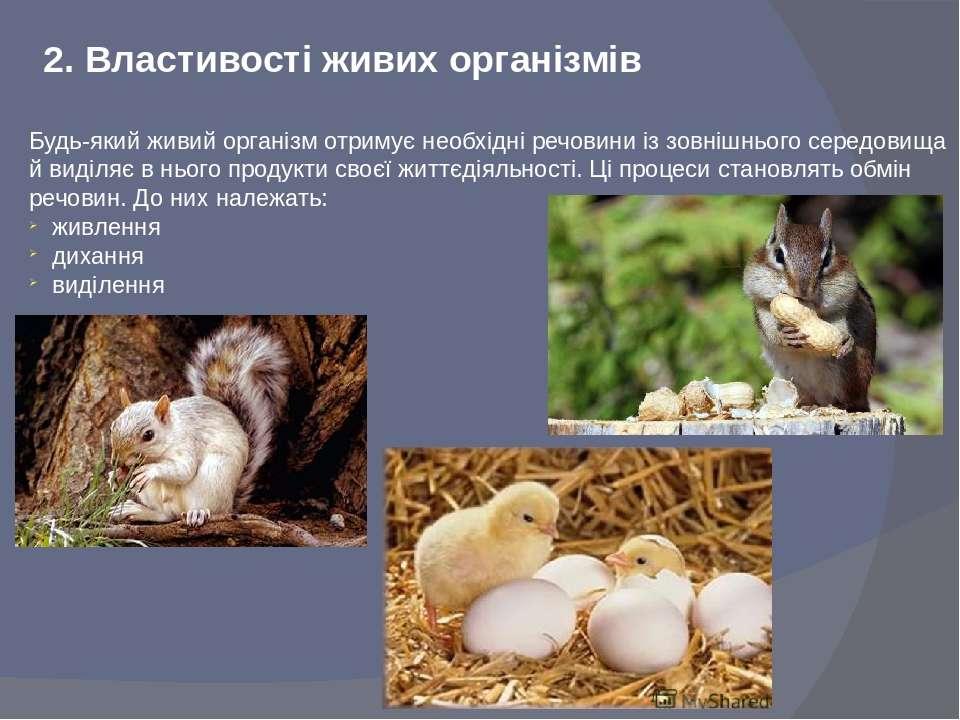 2. Властивості живих організмів Будь-який живий організм отримує необхідні ре...