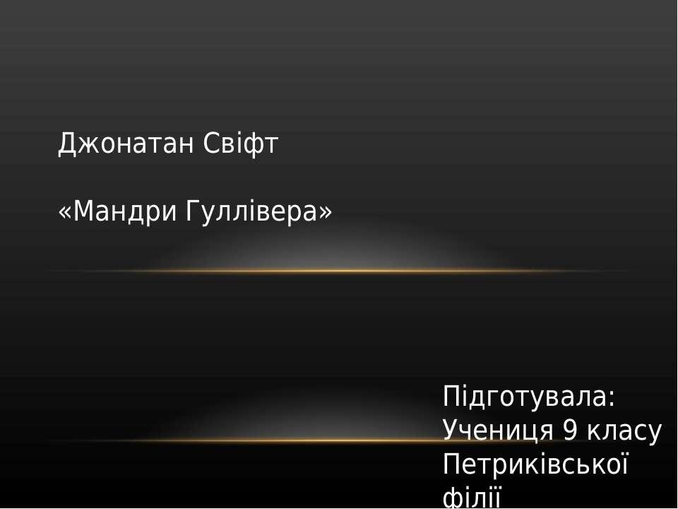 Підготувала: Учениця 9 класу Петриківської філії Петриківського ОЗО I-III сту...