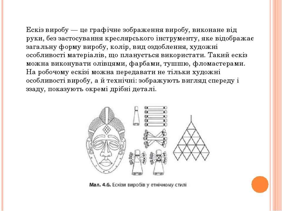 Характерними елементами етнічного стилю є маски декоративного призначення. На...