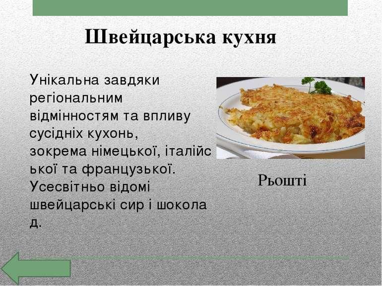 Грузинська кухня Традиційний національний кулінарний стиль мешканцівГрузії. ...