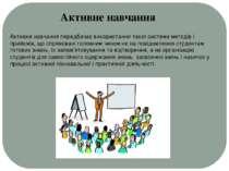 Активне навчання передбачає використання такої системи методів і прийомів, що...