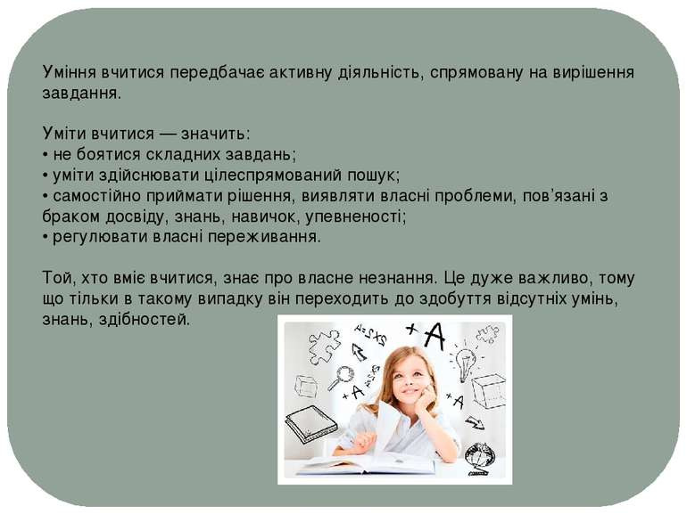Уміння вчитися передбачає активну діяльність, спрямовану на вирішення завданн...