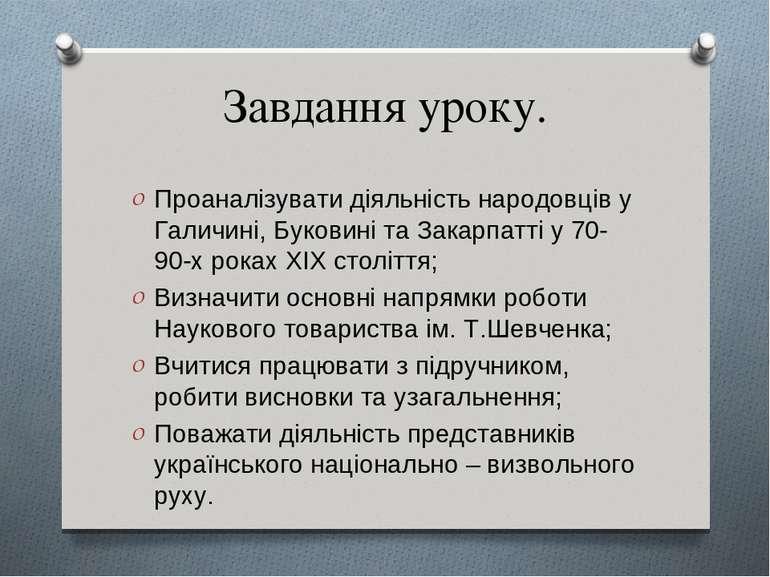 Завдання уроку. Проаналізувати діяльність народовців у Галичині, Буковині та ...