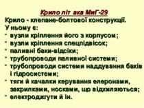 Крило літака МиГ-29 Крило - клепане-болтової конструкції. У ньому є: вузли кр...