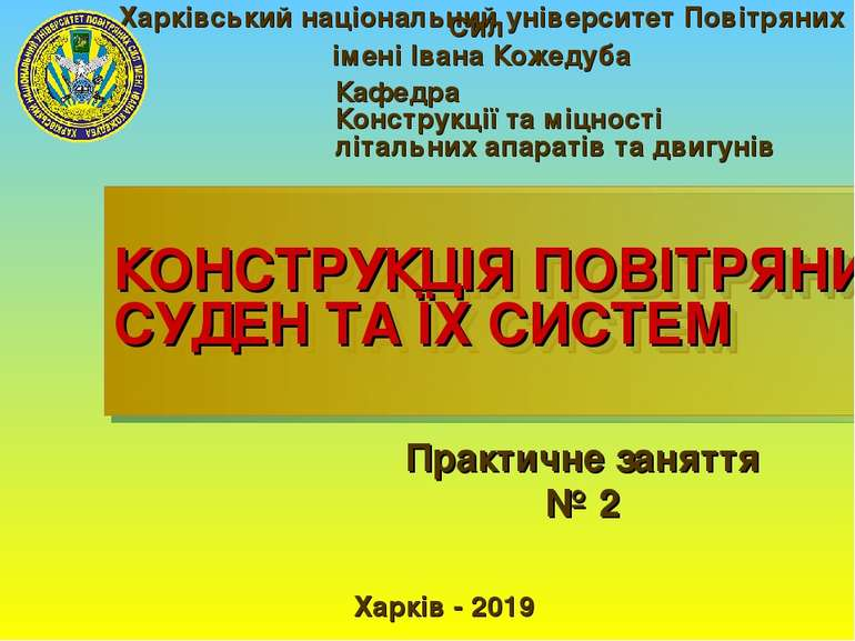 Практичне заняття № 2 Кафедра Конструкції та міцності літальних апаратів та д...