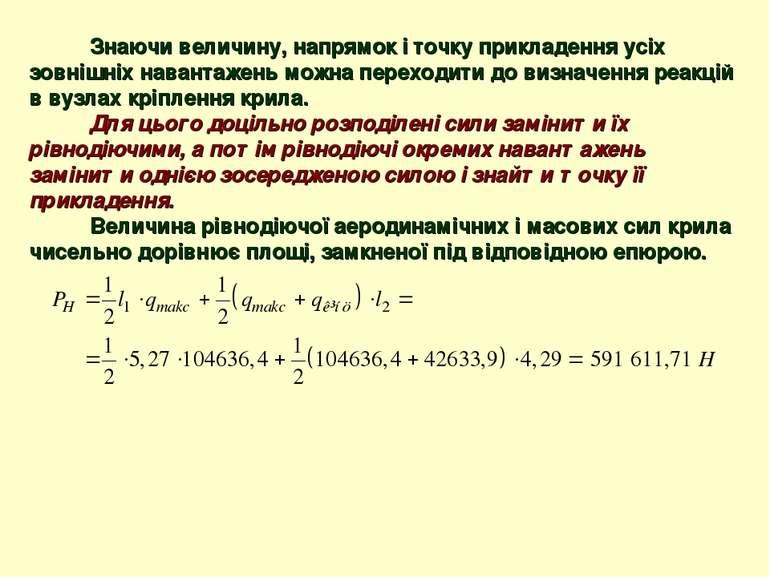 Знаючи величину, напрямок і точку прикладення усіх зовнішніх навантажень можн...