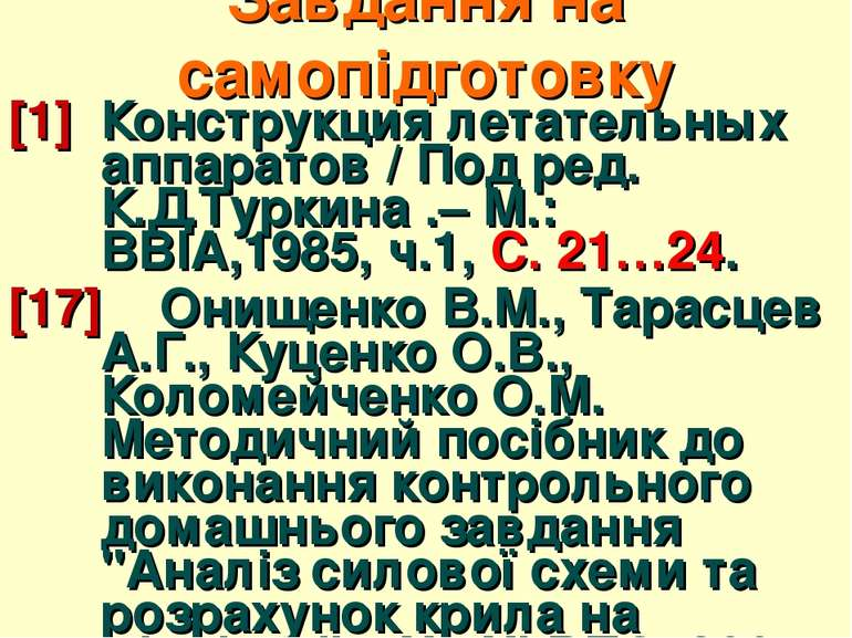 Завдання на самопідготовку [1] Конструкция летательных аппаратов / Под ред. К...
