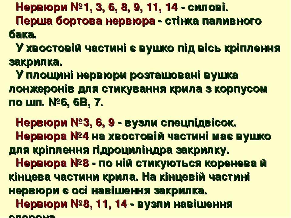 Нервюри №1, 3, 6, 8, 9, 11, 14 - силові. Перша бортова нервюра - стінка палив...