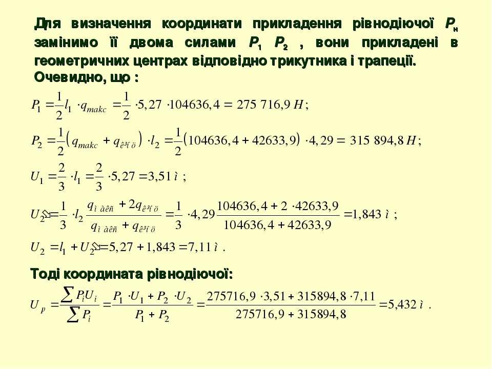 Для визначення координати прикладення рівнодіючої Рн замінимо її двома силами...