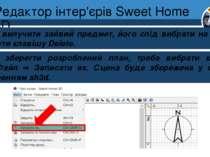Редактор інтер'єрів Sweet Home 3D Розділ 8 § 30 Щоб вилучити зайвий предмет, ...