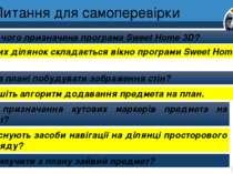 Питання для самоперевірки Розділ 8 § 30 Для чого призначена програма Sweet Ho...