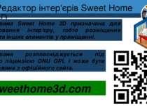 Редактор інтер'єрів Sweet Home 3D Розділ 8 § 30 Програма Sweet Home 3D призна...