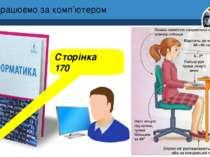 Працюємо за комп'ютером Розділ 8 § 30 Сторінка 170 9