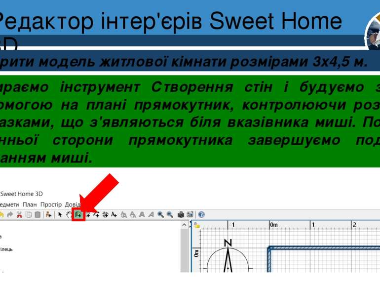 Редактор інтер'єрів Sweet Home 3D Розділ 8 § 30 Створити модель житлової кімн...