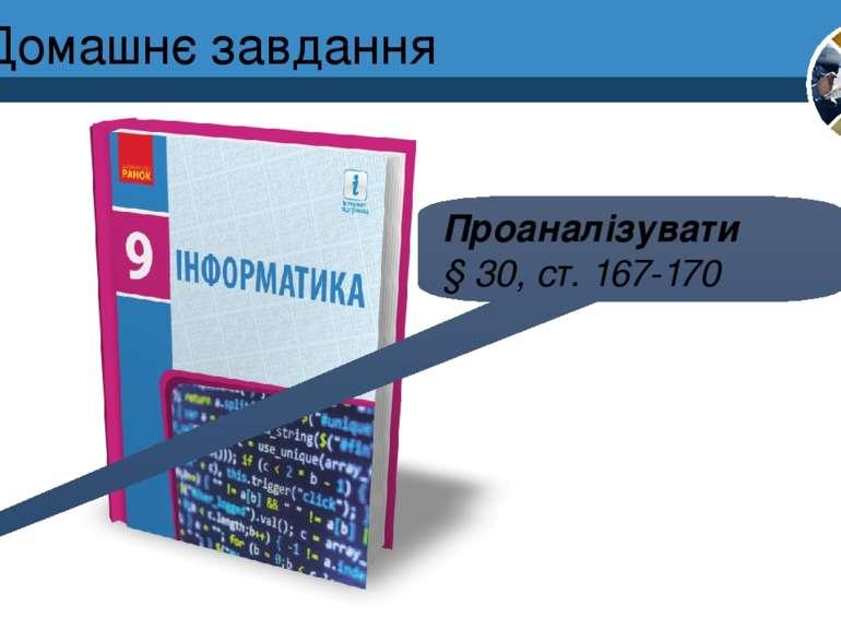 Домашнє завдання Проаналізувати § 30, ст. 167-170 Розділ 8 § 30 9