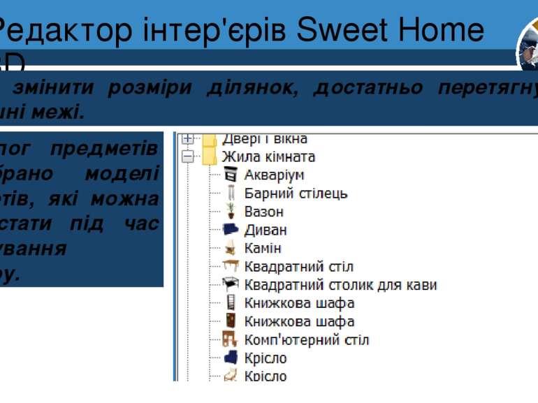 Редактор інтер'єрів Sweet Home 3D Розділ 8 § 30 Щоб змінити розміри ділянок, ...