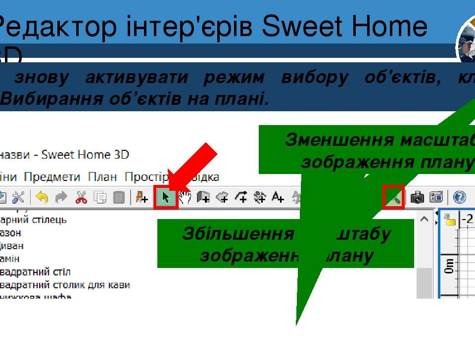 Редактор інтер'єрів Sweet Home 3D Розділ 8 § 30 Щоб знову активувати режим ви...