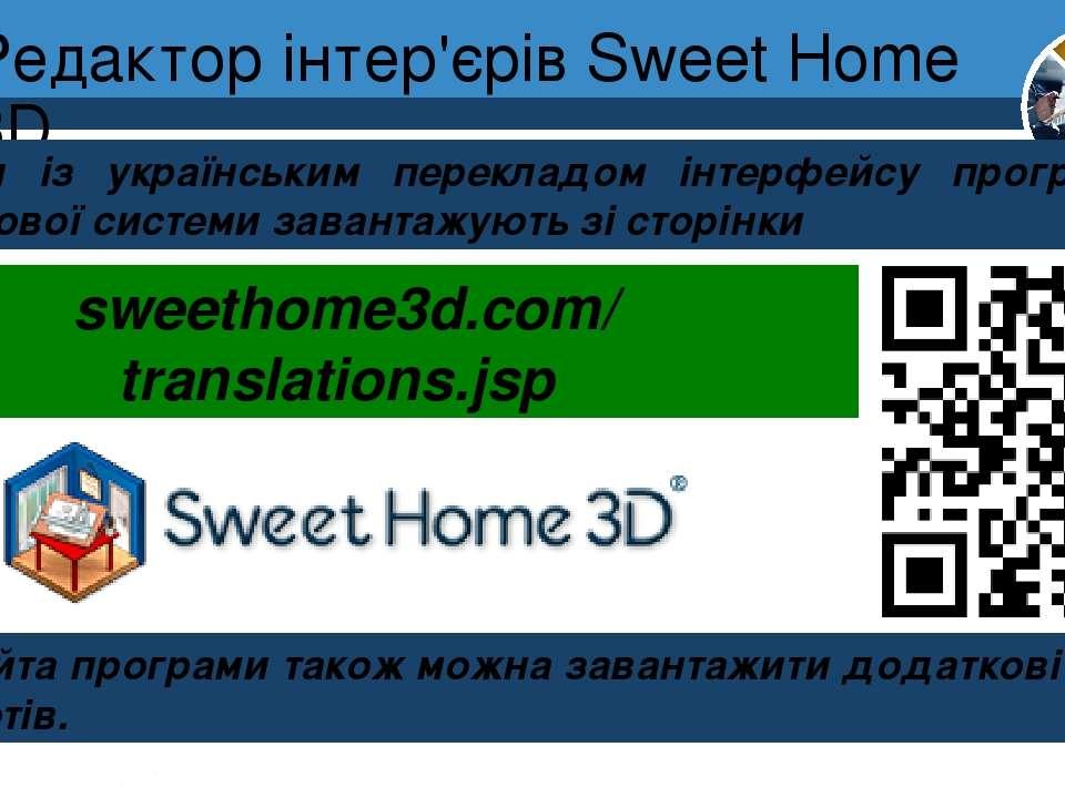 Редактор інтер'єрів Sweet Home 3D Розділ 8 § 30 Файл із українським перекладо...