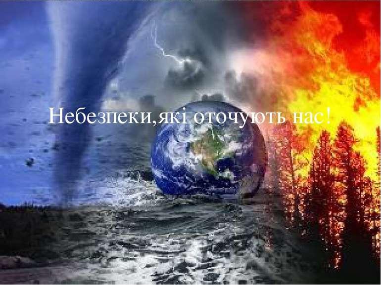 Небезпеки,які оточують нас!