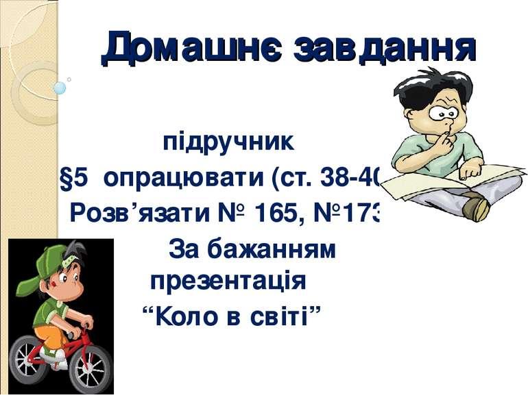 Домашнє завдання підручник §5 опрацювати (ст. 38-40) Розв'язати № 165, №173. ...