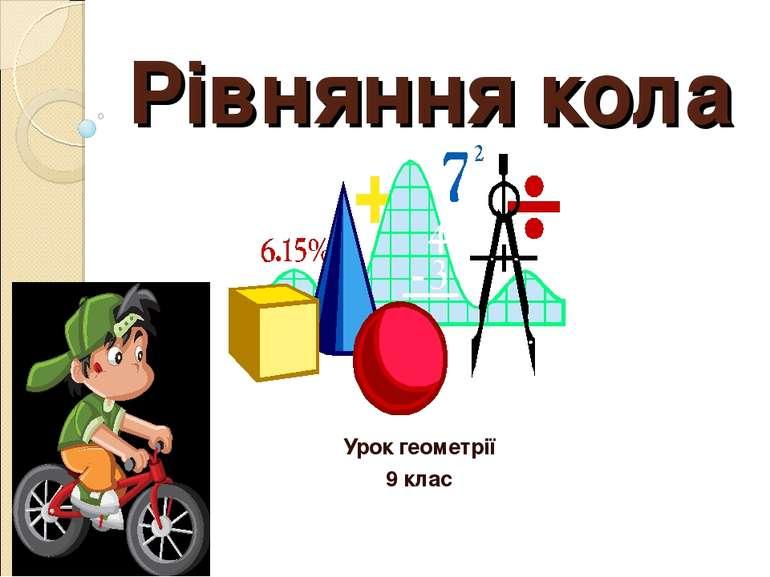 Рівняння кола Урок геометрії 9 клас