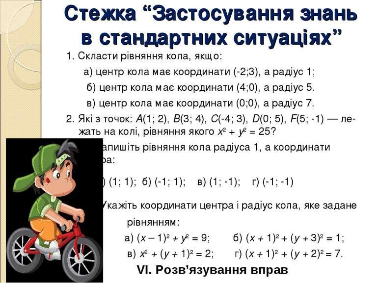 """Стежка """"Застосування знань в стандартних ситуаціях"""" 1. Скласти рівняння кола,..."""