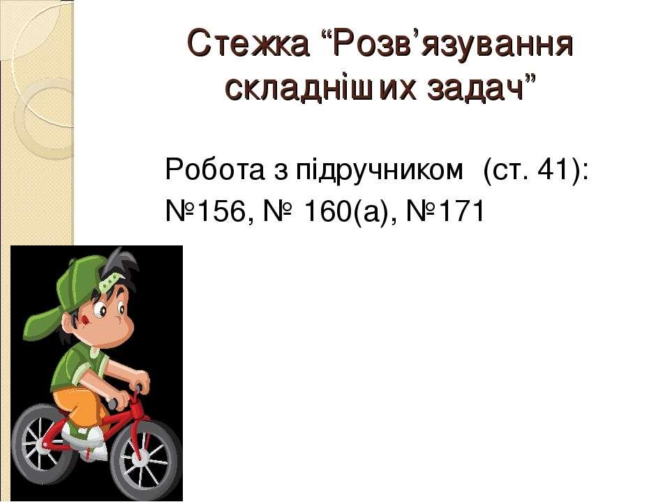 """Стежка """"Розв'язування складніших задач"""" Робота з підручником (ст. 41): №156, ..."""