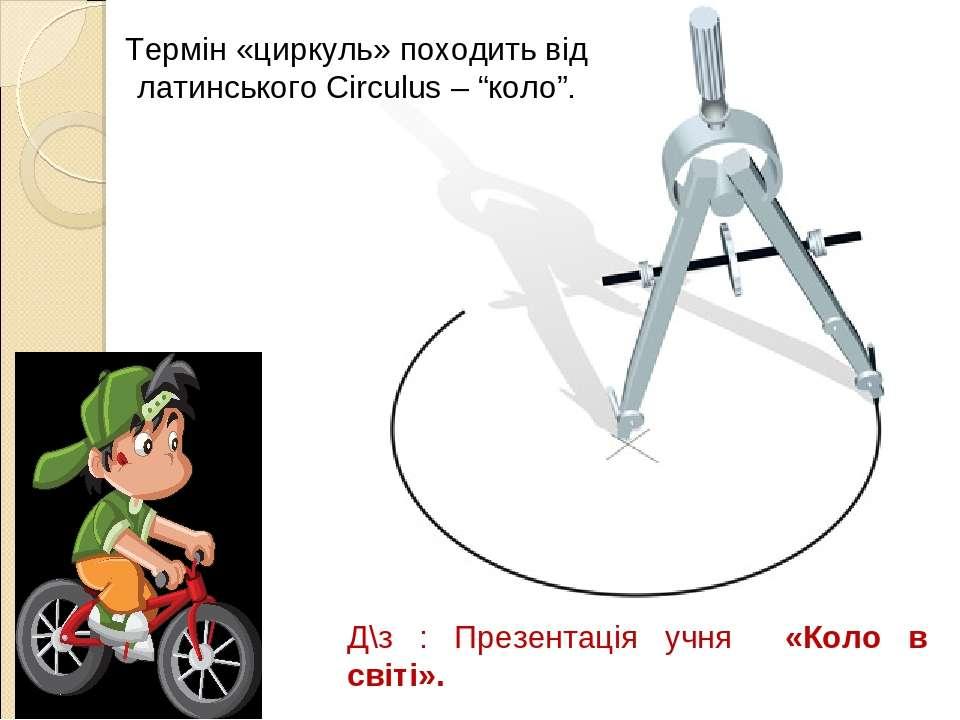 """Термін «циркуль» походить від латинського Circulus – """"коло"""". Д\з : Презентаці..."""