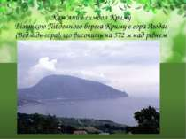 Кам'яний символ Криму Візиткою Південного берега Криму є гора Аюдаг (Ведмідь-...