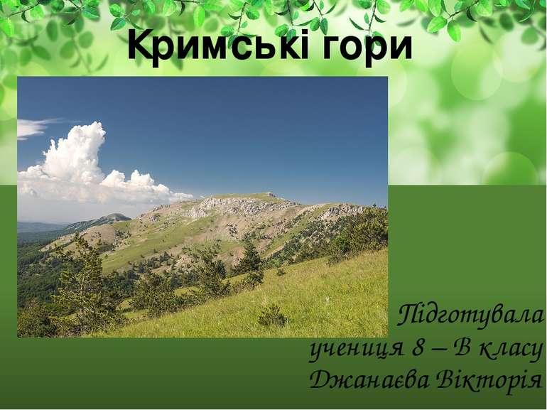 Кримські гори Підготувала учениця 8 – В класу Джанаєва Вікторія