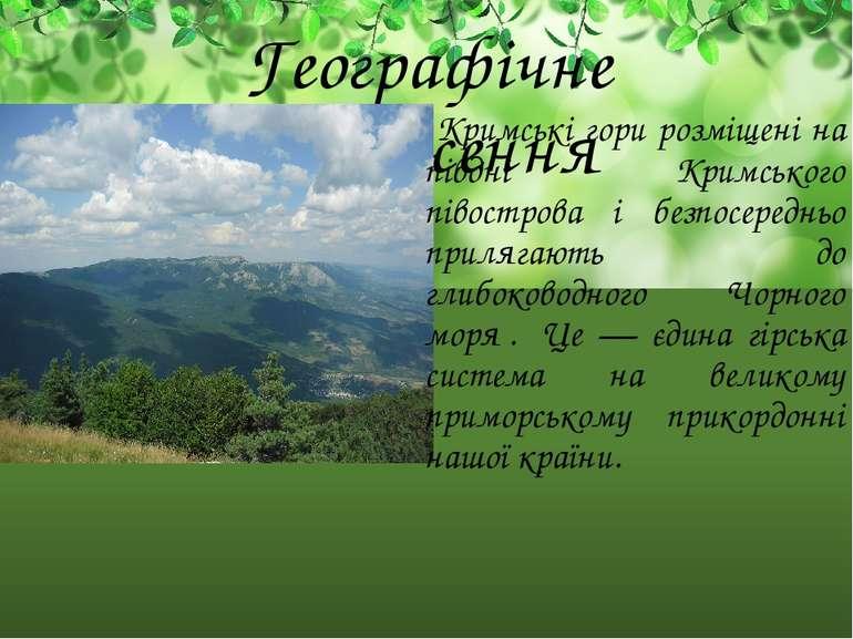 Географічне положення Кримські гори розміщені на півдні Кримського півострова...