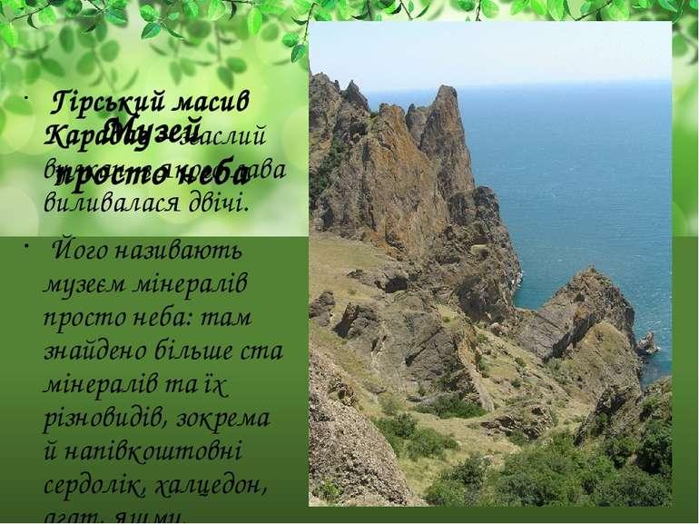 Музей просто неба Гірський масив Карадаг – згаслий вулкан, з якого лава вили...