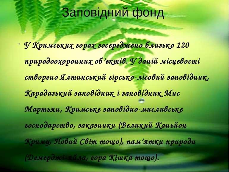 Заповідний фонд У Кримських горах зосереджено близько 120 природоохоронних об...
