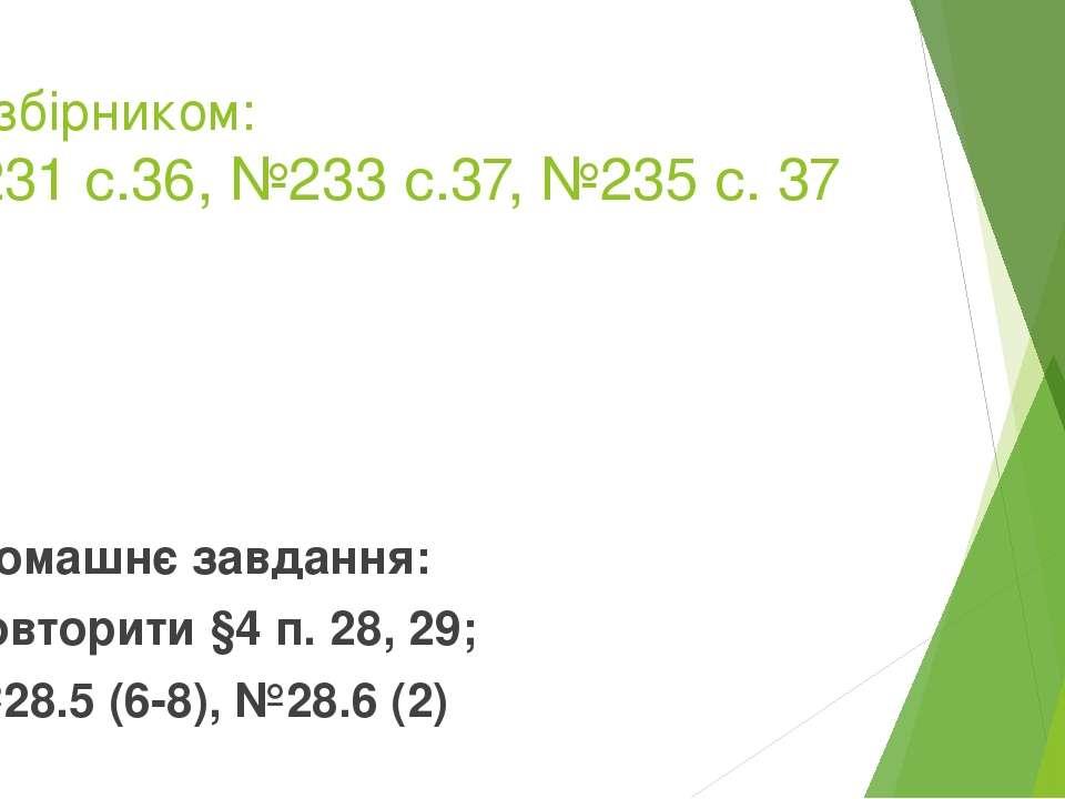 За збірником: №231 с.36, №233 с.37, №235 с. 37 Домашнє завдання: повторити §4...