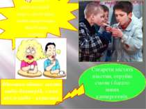 Паління – підступний ворог людства, найпоширеніша шкідлива звичка! Сигарети м...