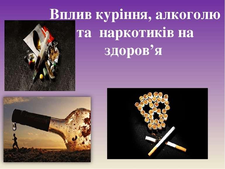 Вплив куріння, алкоголю та наркотиків на здоров'я