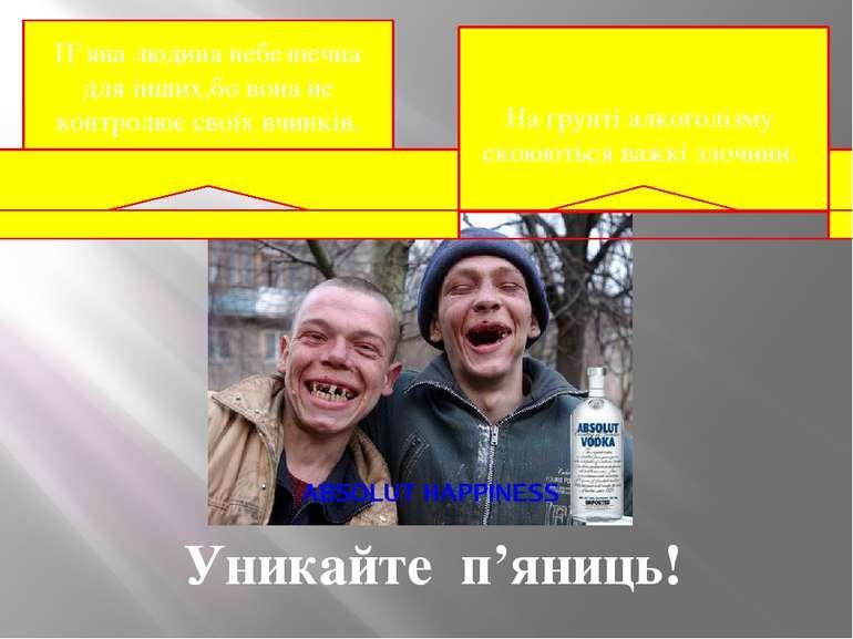 П'яна людина небезпечна для інших,бо вона не контролює своїх вчинків. На грун...