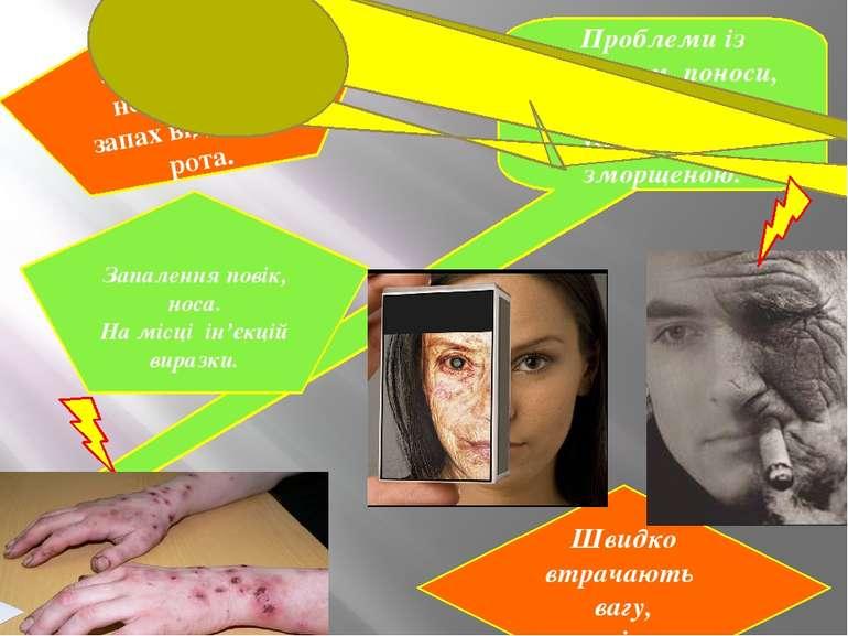 У наркоманів неприємний запах від тіла, із рота. Проблеми із шлунком, поноси,...
