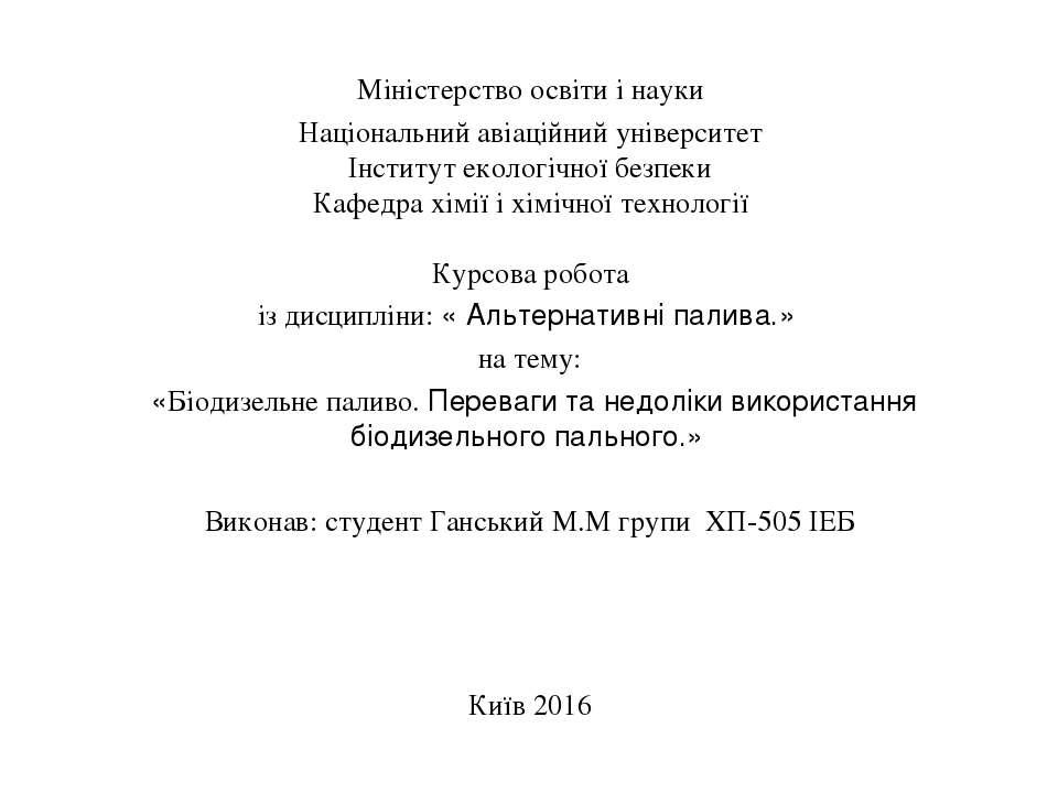 Міністерство освіти і науки Національний авіаційний університет Інститут екол...