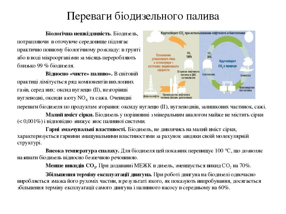 Переваги біодизельного палива Біологічна нешкідливість. Біодизель, потрапляюч...