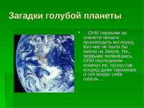 Загадки голубой планеты …ОНИ первыми на планете начали производить кислород. ...