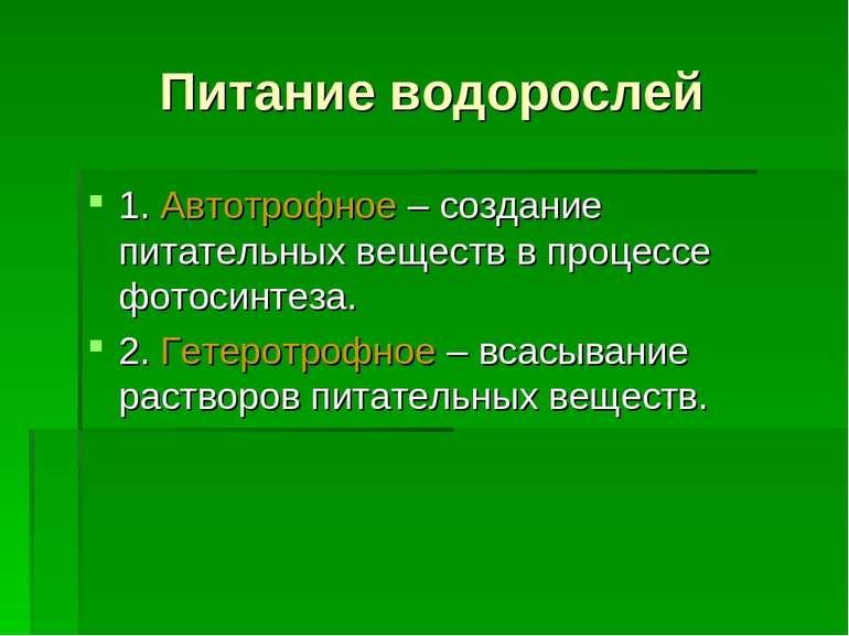 Питание водорослей 1. Автотрофное – создание питательных веществ в процессе ф...
