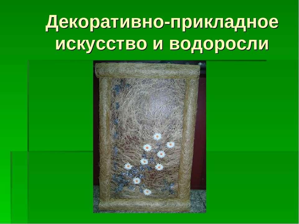 Декоративно-прикладное искусство и водоросли