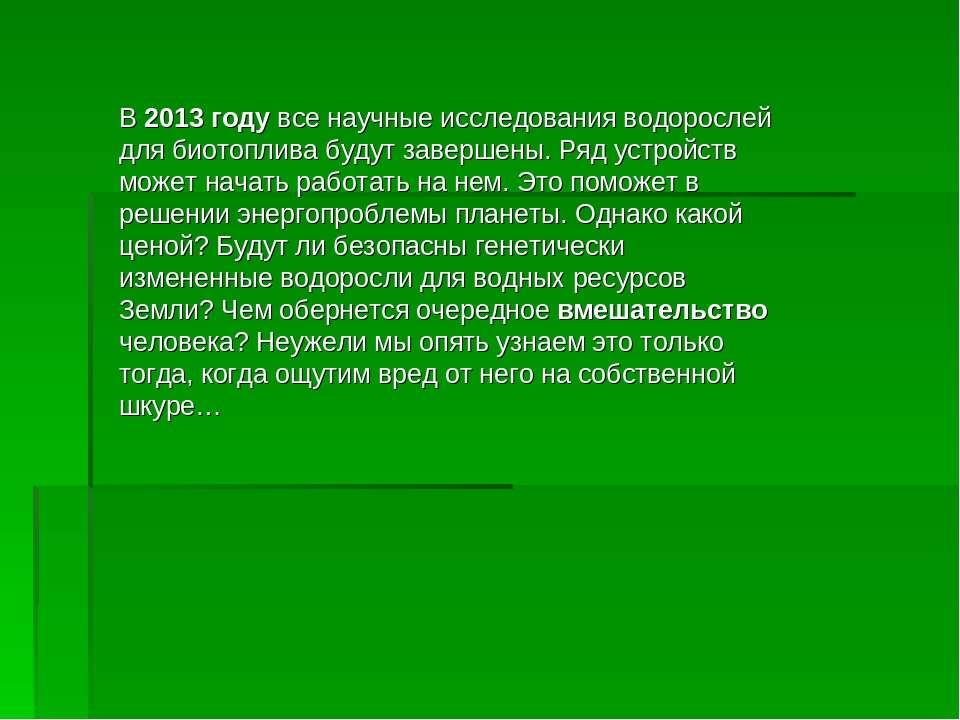 В 2013 году все научные исследования водорослей для биотоплива будут завершен...