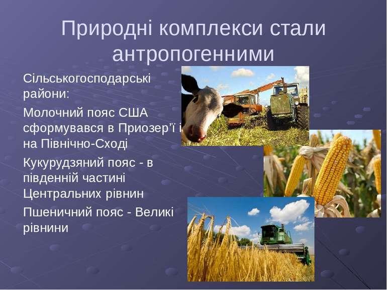 Природні комплекси стали антропогенними Сільськогосподарські райони: Молочний...