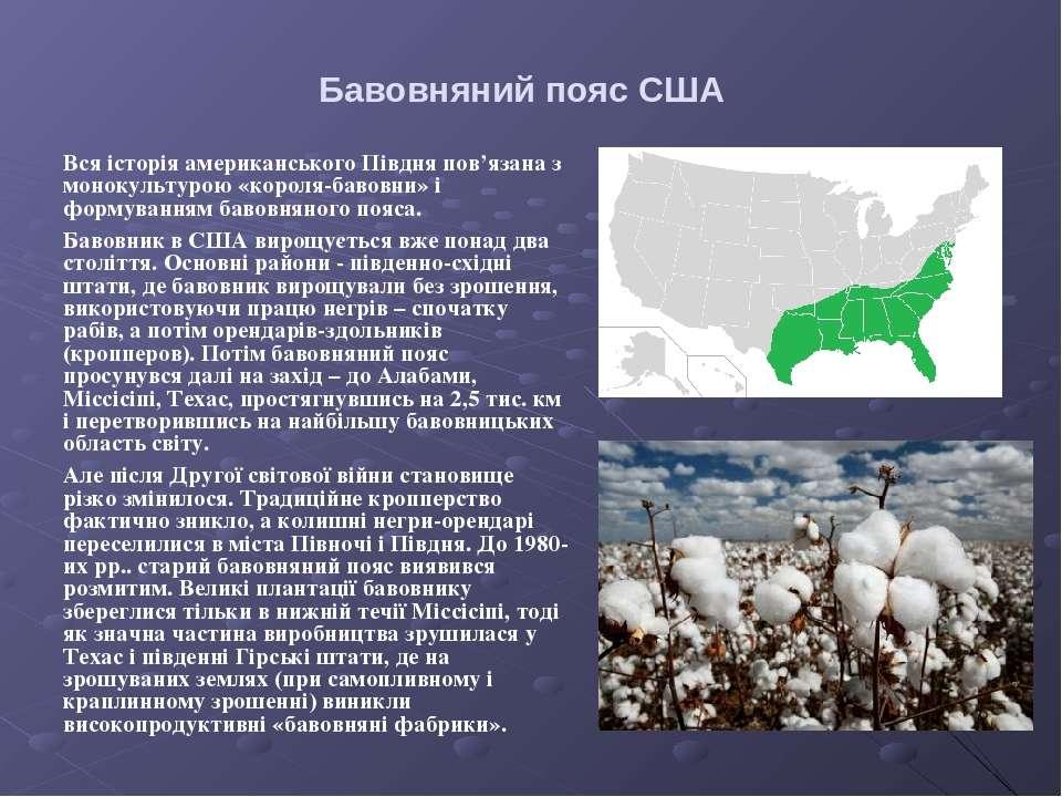 Бавовняний пояс США Вся історія американського Півдня пов'язана з монокультур...