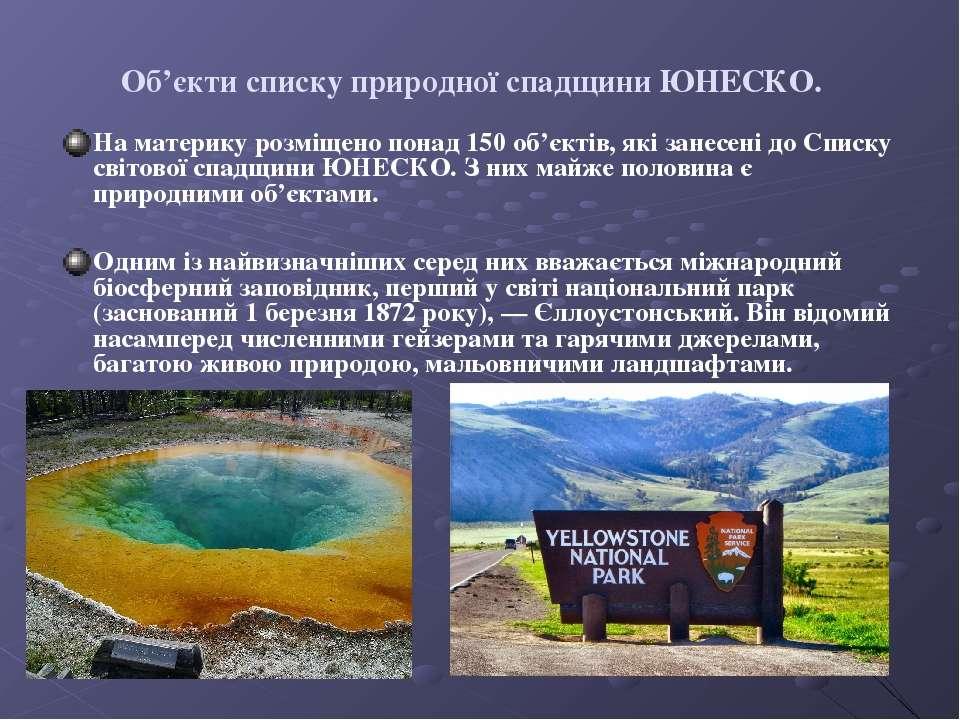 Об'єкти списку природної спадщини ЮНЕСКО. На материку розміщено понад 150 об'...