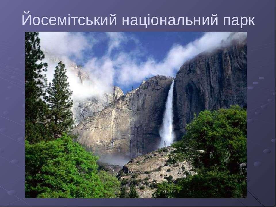 Йосемітський національний парк