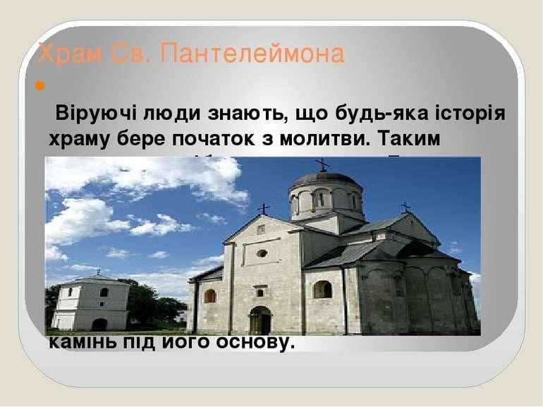 Храм Св. Пантелеймона Віруючі люди знають, що будь-яка історія храму бере поч...